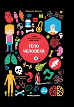 Книга ФЕНИКС УТ-00022235 Тело человека - Феникс