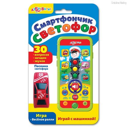 Игрушка АЗБУКВАРИК 81049 Смартфончик Светофор - Азбукварик
