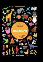 Книга ФЕНИКС УТ-00022234 Эволюция - Феникс