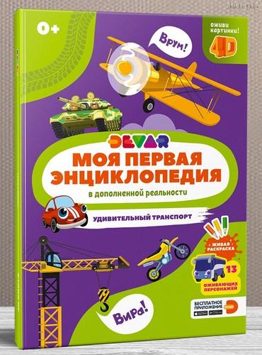 Книга DEVAR 44443 Удивительный транспорт в доп.реальности - Devar Kids