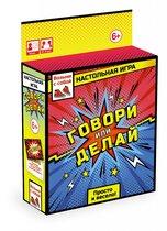 Настольная игра ORIGAMI 5541 Говори или делай - Origami