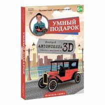 Конструктор ГЕОДОМ 4687 Автомобиль 3D + книга - Геодом