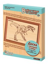 Набор для выжигания 01811 Динозавр 2 шт. (в рамке) - Десятое королевство