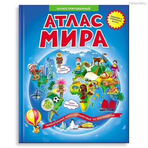 Книга ГЕОДОМ 4670 Атлас Мира - Геодом
