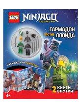 Комплект книг LEGO LMBS-6701 с игрушкой и панорамой Ninjago.Миссия Ниндзя - Lego