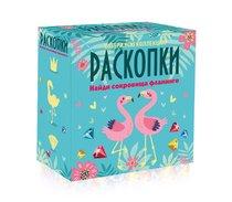 Набор РАСКОПКИ DIG-31 Сокровища Фламинго - Раскопки
