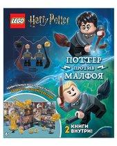 Комплект книг LEGO ALB-6401 с игрушкой и панорамой Harry Potter. Дуэль Волшебников
