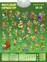 Электронный звуковой плакат ЗНАТОК PL-04-OR Веселый оркестр - Знаток