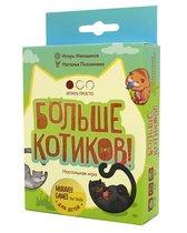 Настольная игра MURAVEY GAMES ТК012 Больше котиков! - Muravey Games