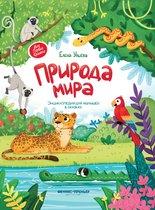 Книга ФЕНИКС УТ-00018232 Природа мира - Феникс