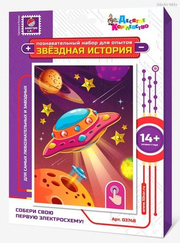Конструктор ДЕСЯТОЕ КОРОЛЕВСТВО 3748 Звездная история. Летающая тарелка - Десятое королевство