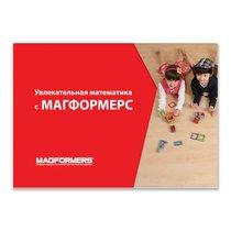 Магнитный конструктор MAGFORMERS 63207 Учебное пособие - Magformers