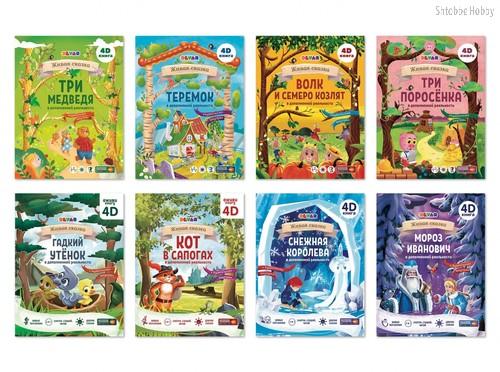 Комплект книг DEVAR 50584 сказки в доп. реальности - Devar Kids