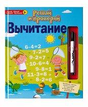 Книга НОВЫЙ ФОРМАТ 80943 Вычитание - Новый формат