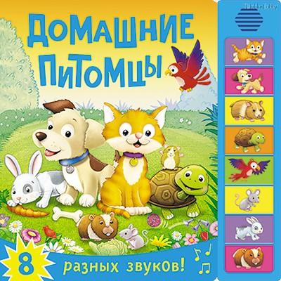 Книга МОЗАИКА-СИНТЕЗ 07748 Домашние питомцы (со звуками) - Мозаика-Синтез