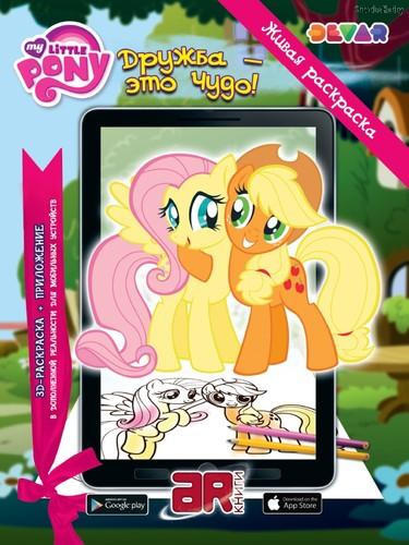 """Раскраска DEVAR 457 """"Мой маленький пони: Дружба – это чудо!"""" - Devar Kids"""