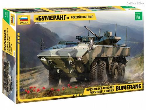 """Сборная модель ZVEZDA 3696 Российская БМП """"Бумеранг"""" - Zvezda"""