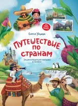 Книга ФЕНИКС УТ-00018147 Путешествие по странам - Феникс