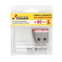 Ножи для ледобура Тонар Sport ЛР-080L левое вращение NLT-80L.SL.02 - Тонар