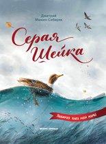 Книга ФЕНИКС УТ-00018360 Серая Шейка - Феникс