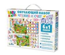 Обучающий набор ORIGAMI 3492 Чтение и счет 6в1 - Origami