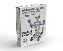 Конструктор ДЕСЯТОЕ КОРОЛЕВСТВО 2213 с подвижными деталями Робот Р2