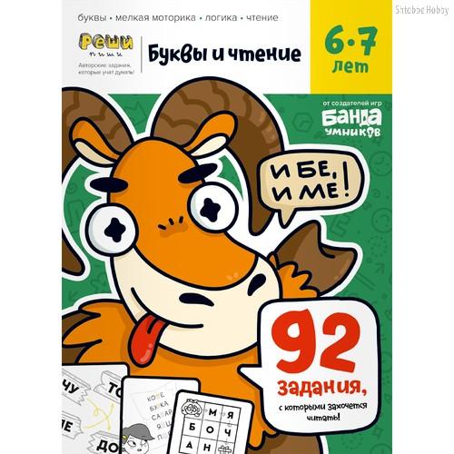 Реши-пиши БАНДА УМНИКОВ УМ568 Буквы и чтение. Часть 2. 6-7 лет - Банда умников