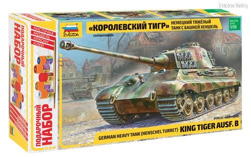 """Модель для склеивания ZVEZDA 3601П Немецкий танк """"Королевский Тигр"""" с башней Хеншель - Zvezda"""