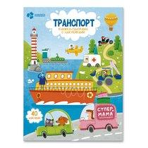 Книга ГЕОДОМ 4236 c панорамой и наклейками. Транспорт - Геодом