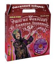 ЗНАТОК AN-002 Магия фокусов с Амаяком Акопяном набор (красный) с видео курсом - Знаток
