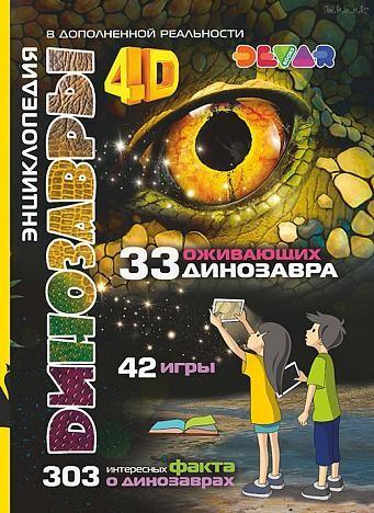 Книга DEVAR 00-00001349 Динозавры: 4D Энциклопедия в дополненной реальности - Devar Kids